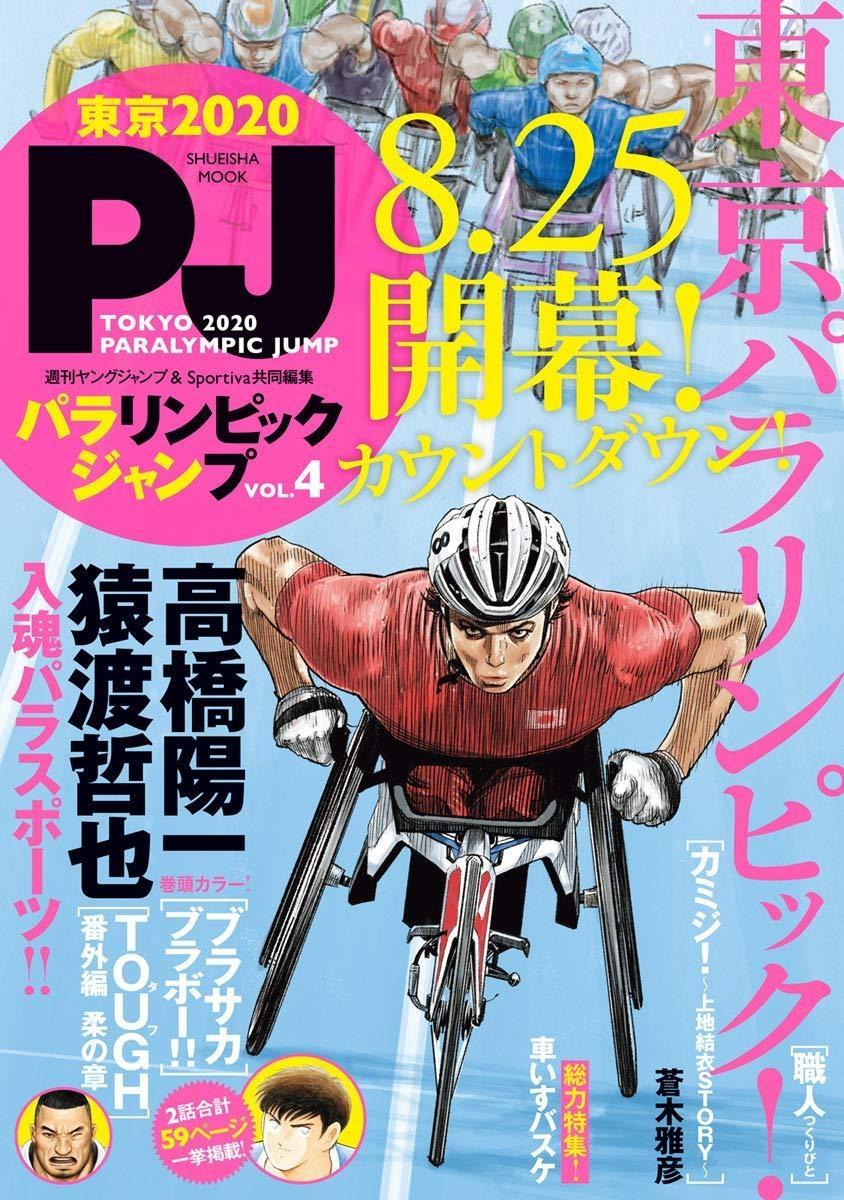 大神來了!《灌籃高手》作者井上雄彥漫畫封面東奧再瘋傳