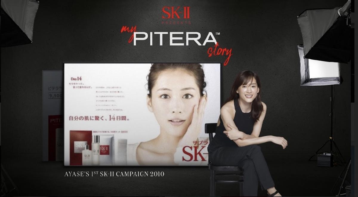 SK-II攜手四位超強全球代言人,和青春露一起打造全新《我和PITERA™的故事》!必看!