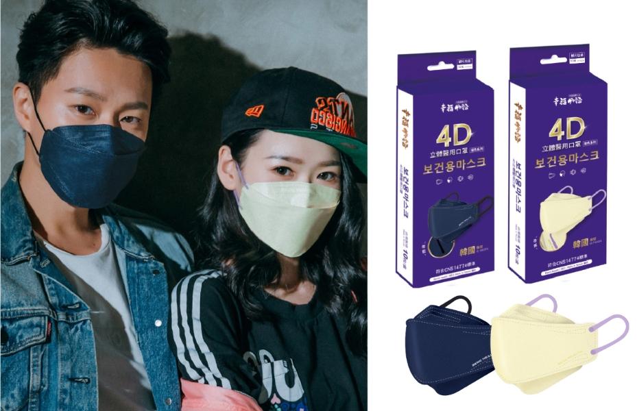 夢幻莫蘭迪色、撞色耳帶超潮!幸福物語4D立體醫用口罩上市,奶茶杏、薰衣草紫8色優惠販售中