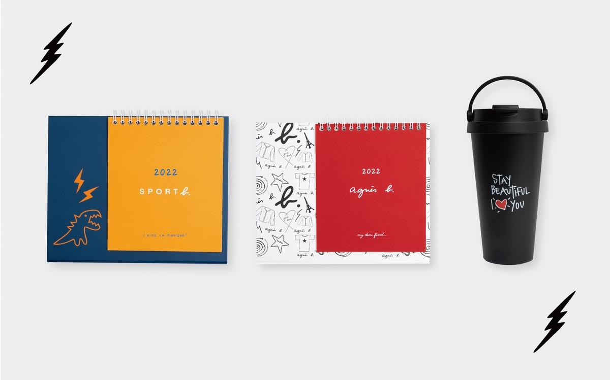 康是美  X agnès b. 限量百元加價購!必收「2022桌曆、證件夾、餐盤組」等9款簡約時尚生活用品!