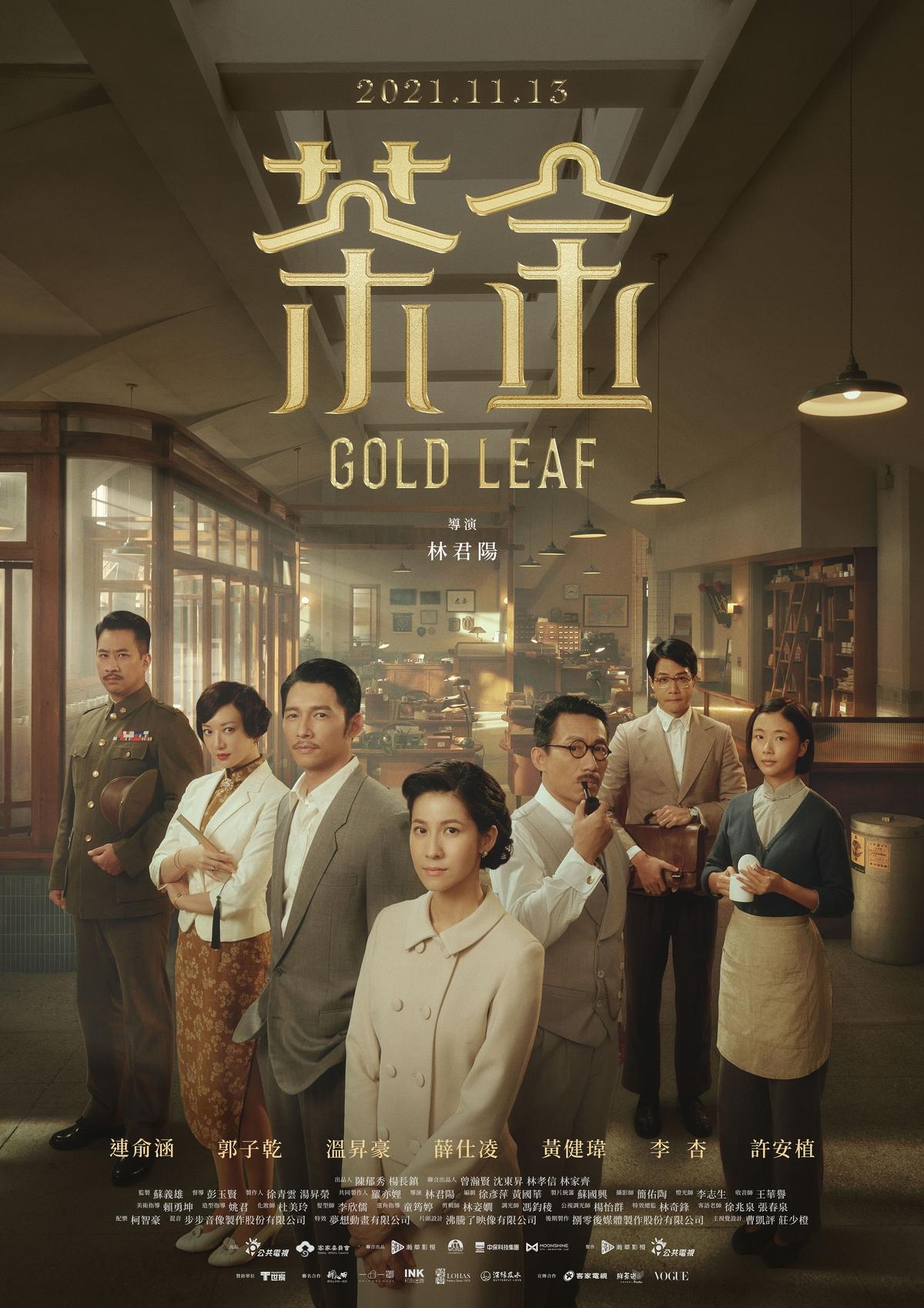 《茶金》正式海報藏魔鬼細節 溫昇豪讚「有台灣版亂世佳人氣勢」