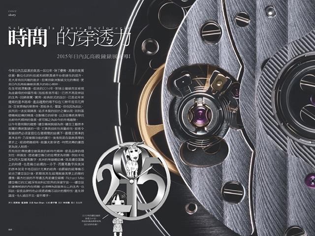 時間的穿透力-2015年日內瓦高級鐘錶展報導I