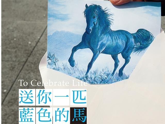 藍色的馬去了英國
