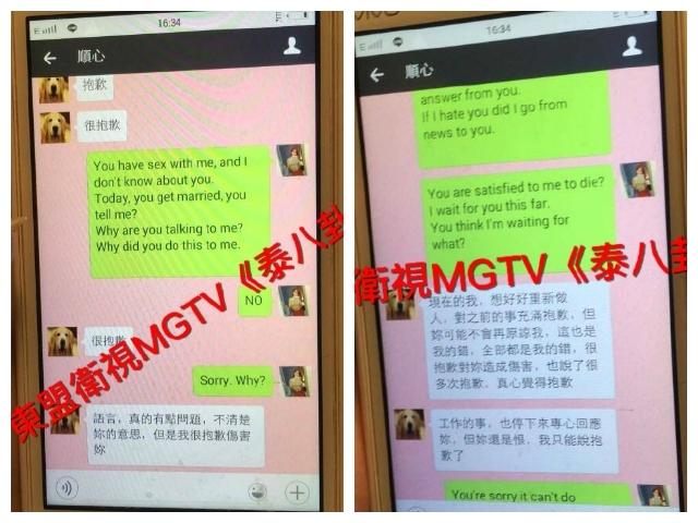 周渝民被泰國妹控始亂終棄 簡訊紀錄曝光