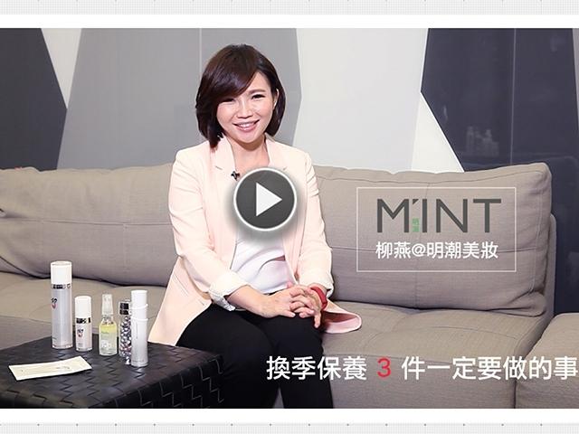 柳燕@明潮美妝(影片) 「換季保養3件一定要做的事」