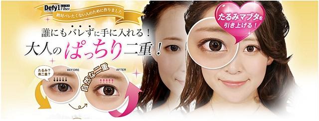 用雙眼皮膠條 打造如藤井LENA的動人雙眸