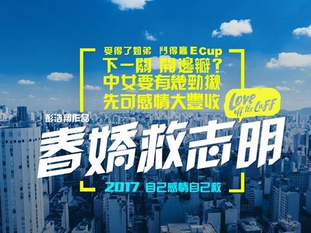 余文樂楊千嬅三度合體 《春嬌救志明》明年上映