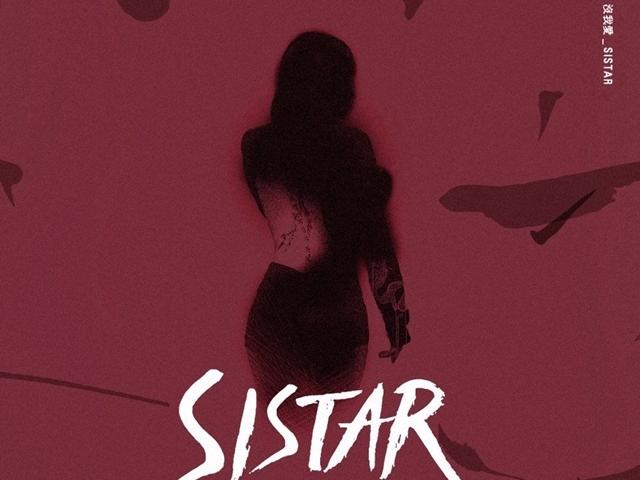 SISTAR神秘攜4輯回歸 21日盛大全球首播