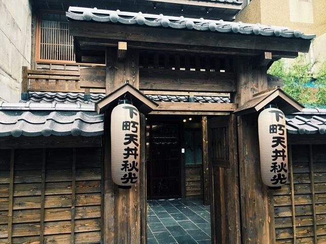 日本天丼名店《下町天丼 秋光》,7月1日進駐東區