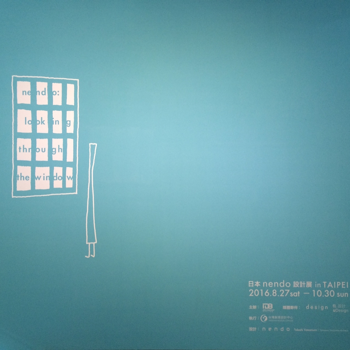 日本Nendo設計展in Taipei/ Nendo: Looking Through the Window
