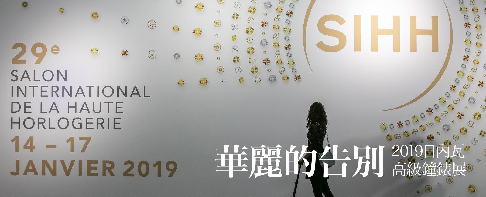 華麗的告別    2019日內瓦高級鐘錶展