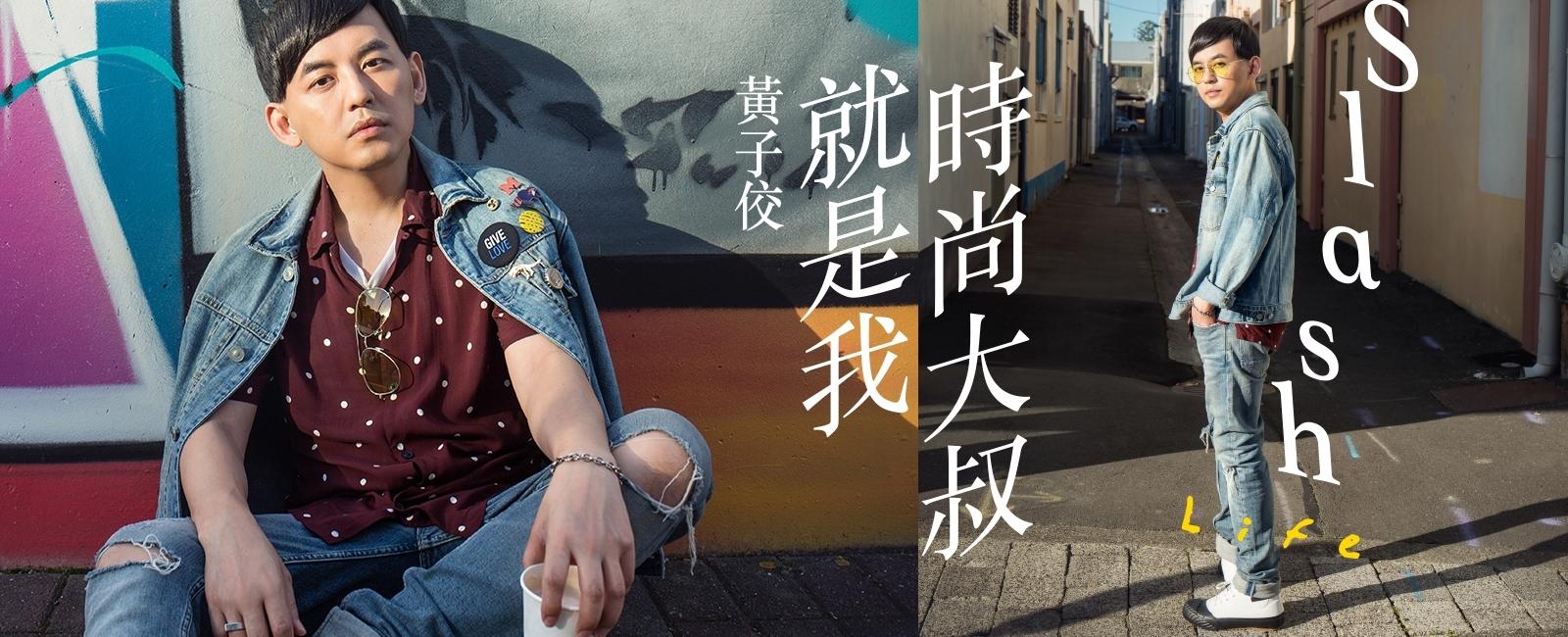 封面專訪/黃子佼  時尚大叔紐西蘭初體驗