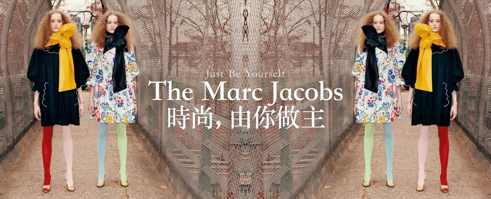 The Marc Jacobs   時尚,由你做主