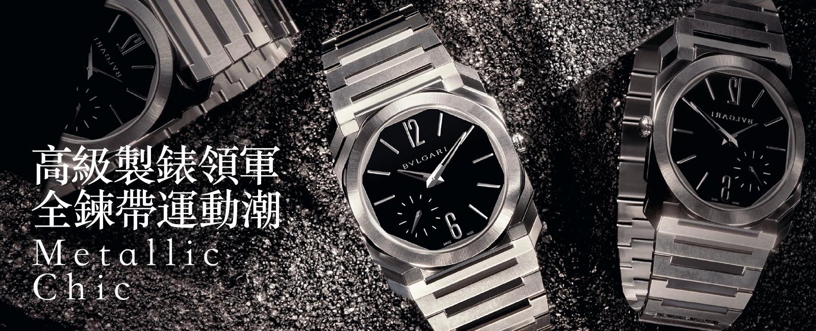 高級製錶領軍 全鍊帶運動潮