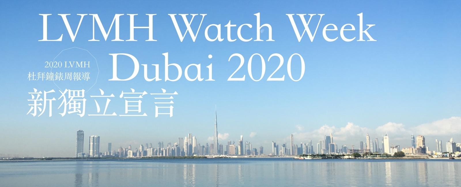 明潮玩錶 x LVMH Watch Week Dubai / Big Bang推出首款全鍊帶作品!LVMH 杜拜鐘錶周特輯〔宇舶錶〕