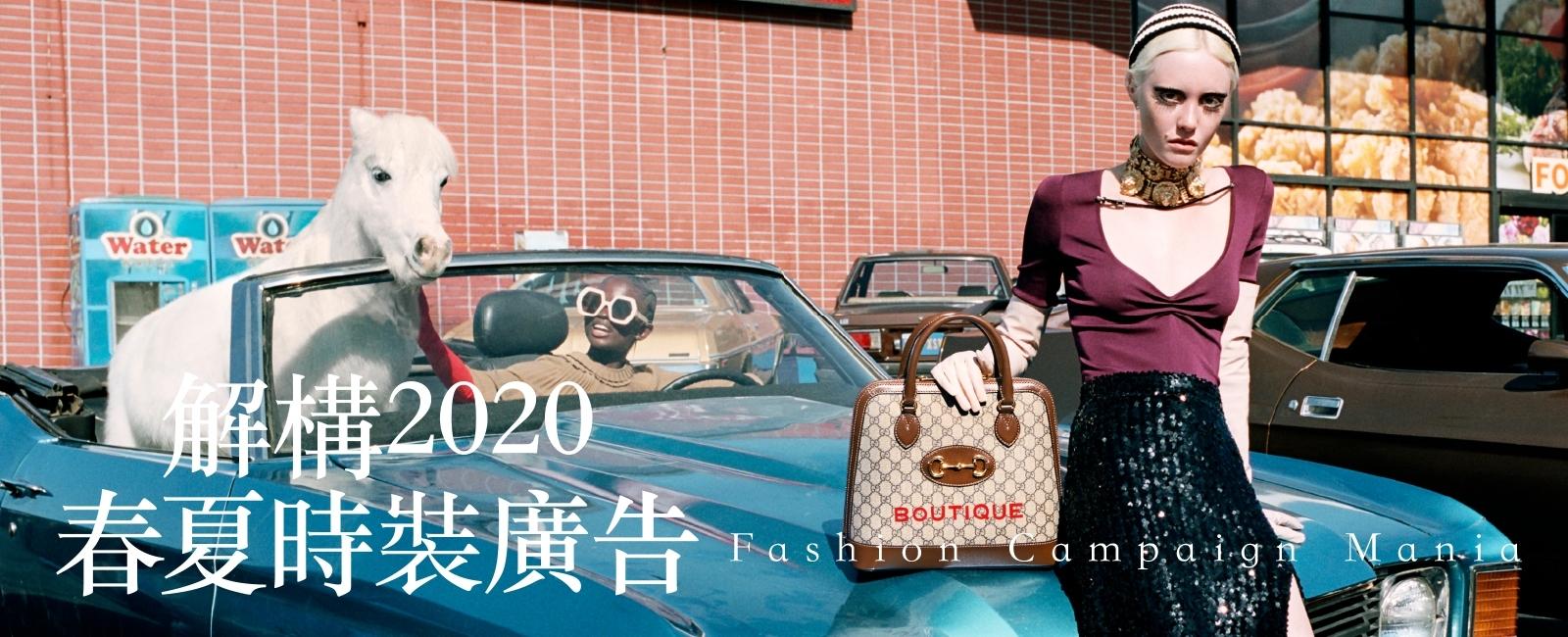 解構2020春夏時裝廣告
