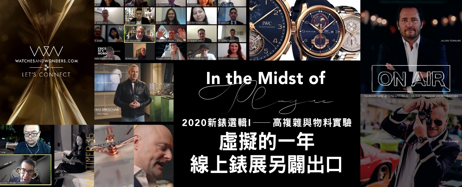 Watches & Wonders 2020 / 虛擬的一年 線上錶展另闢出口 In the Midst of Plague