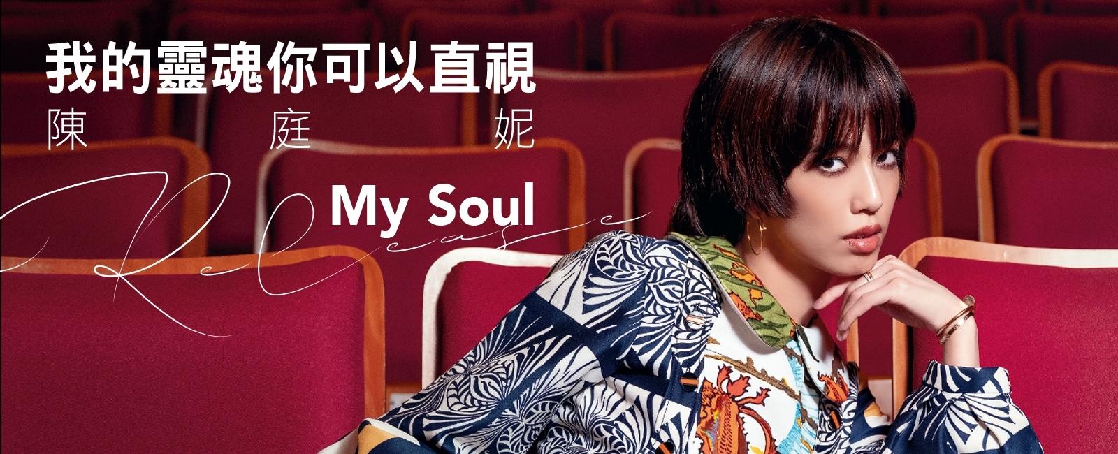 封面專訪/我的靈魂你可以直視 陳庭妮