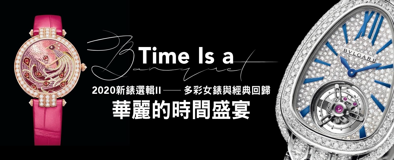 華麗的時間盛宴  2020新錶選輯II——多彩女錶與經典回歸