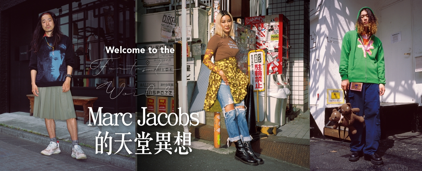 Marc Jacobs的天堂異想