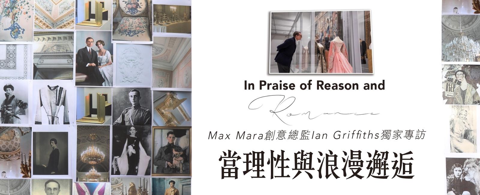 當理性與浪漫邂逅 Max Mara創意總監Ian Griffiths獨家專訪