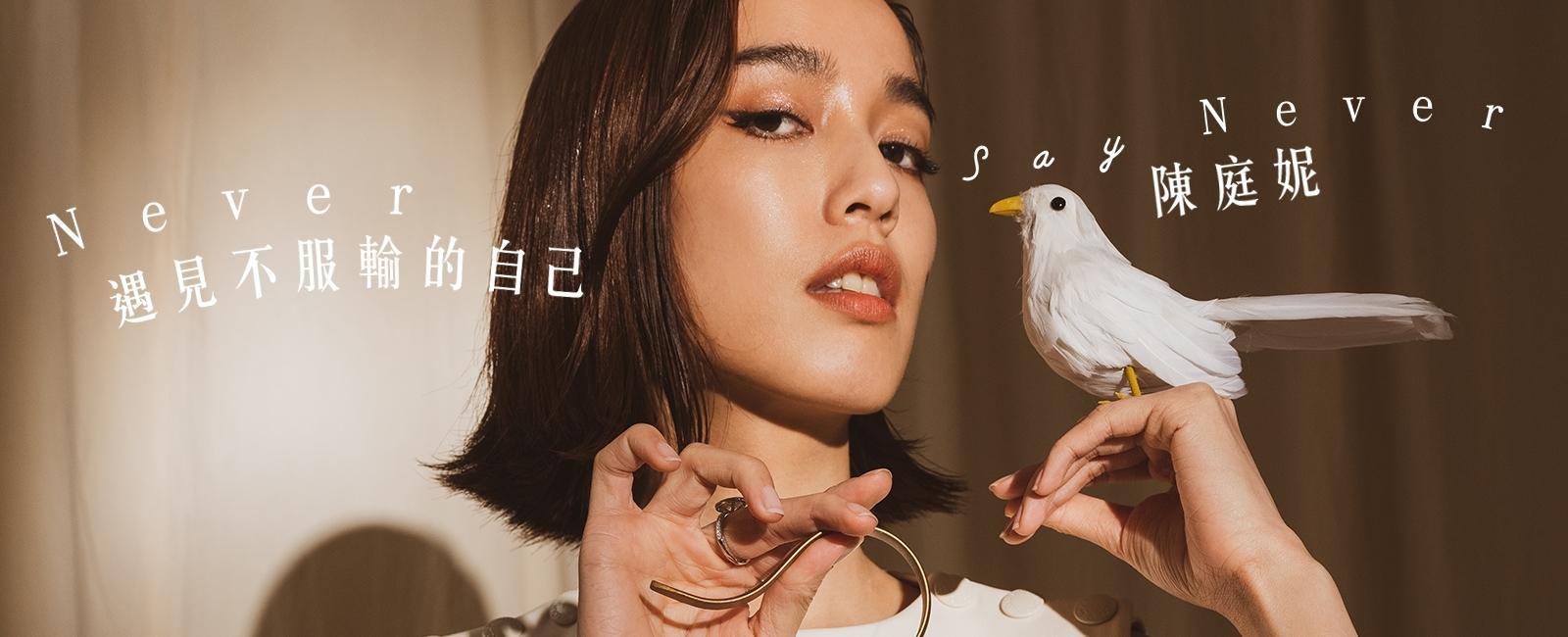 封面專訪/遇見不服輸的自己 陳庭妮