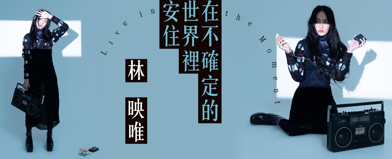 封面專訪/在不確定的世界裡安住 林映唯