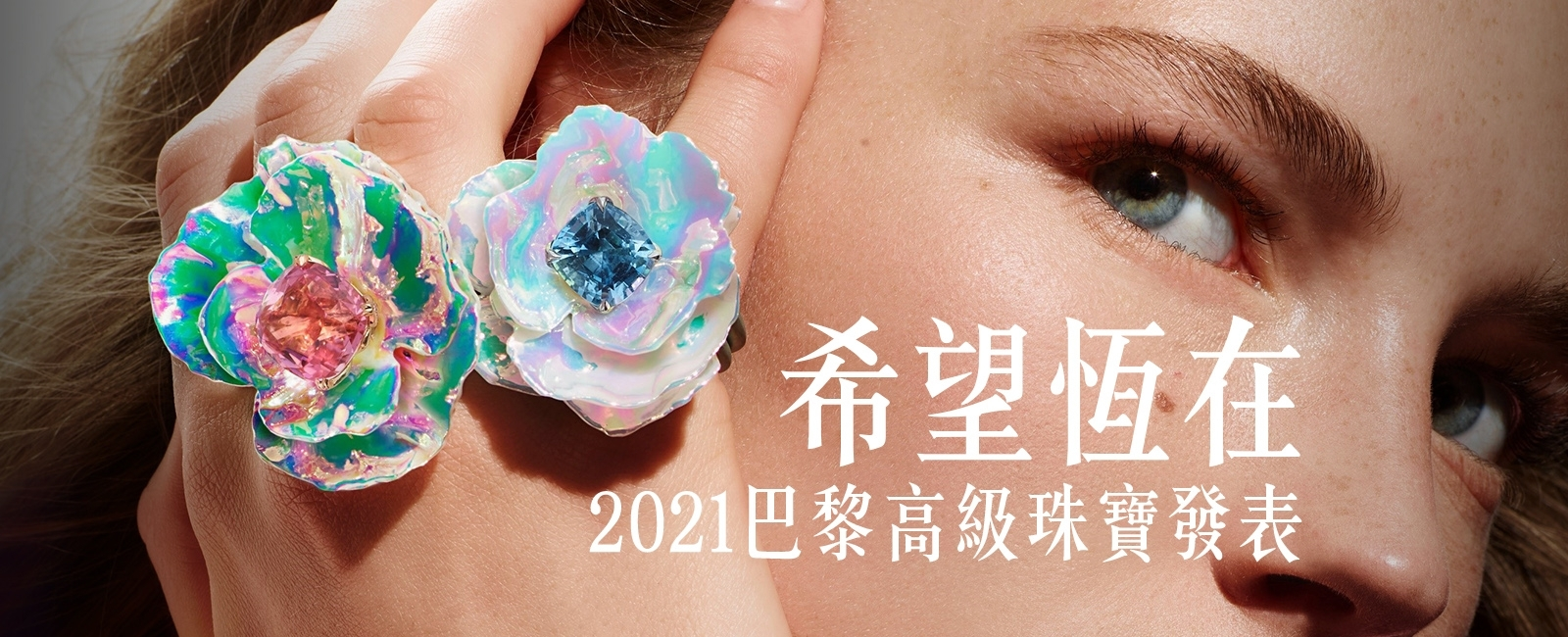 希望恆在 2021巴黎高級珠寶發表
