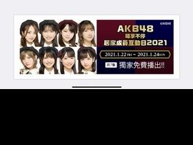 AKB48妙招會粉絲!歡慶15周年線上合體開唱