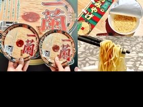 日本人搶翻的「一蘭豚骨拉麵」泡麵在台開賣!一人限購12碗、開賣日、獨家建議泡法這裡看