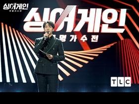 韓綜選秀出新意《無名歌手戰》10/5登台!評審陣容SJ圭賢、宣美、WINNER宋旻浩一字排開超華麗