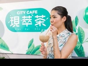 小七要賣珍奶了!CITY CAFE現萃茶推出「現萃珍珠系列」