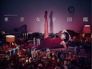 「我想成為一個備受羨慕的人」日劇《東京女子圖鑑》揭露日本都會女性殘酷心理,你想成為怎樣的人?(文有雷)