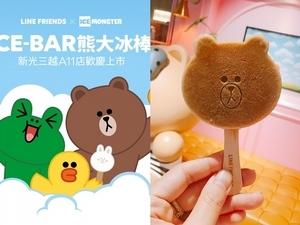 又萌又消暑!LINE FRIENDS Cafe X ICE MONSTER聯名冰品