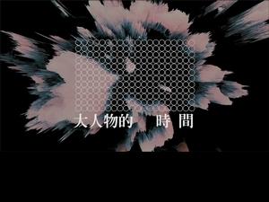 2017M'INT in Baselworld 大人物的時間【人物篇】