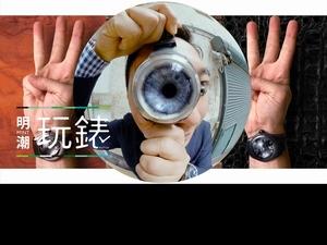 【#明潮玩錶】美得冒泡兒!明潮玩錶 x Corum泡泡錶Bubble watch