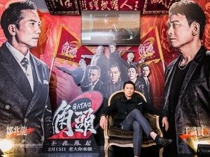 《角頭2》預告點擊破百萬 平民天團玖壹壹力挺