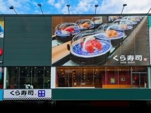 藏壽司新竹1號店2月13日正式開幕,首推限定甜點「巧克力金磚」
