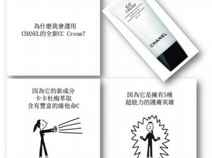 香奈兒超保水能量CC 霜 幫肌膚升級超能量配備