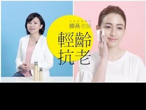 柳燕老師教你輕齡抗老四步驟 提早儲存膠原蛋白 做好肌膚保本規劃