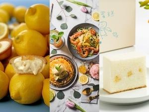 以清爽酸甜迎接初夏!「檸檬系」餐飲新品登場