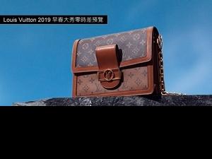 Louis Vuitton 2019早春大秀零時差預覽