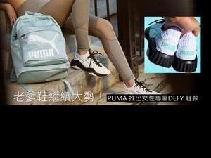老爹鞋繼續大勢!PUMA 推出女性專屬DEFY 鞋款