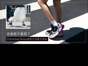 老爹鞋不會搭?用粉色系Dad Shoes撐起女孩夏日時尚造型