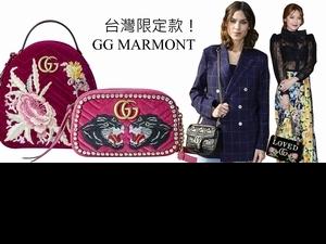 IT BAG 何其多?美出天際的GG Marmont收服所有時髦精荷包!