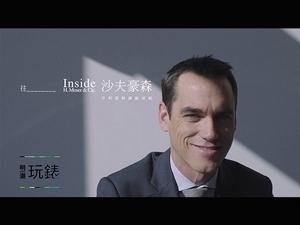 【Baselworld 2018】往沙夫豪森—亨利慕時錶廠尋祕 Inside H. Moser & Cie.