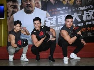 《冠軍大叔》首映男友力爆表 李沛旭、JR、祖雄三帥尬猛肌