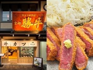 又一日系夯店來台!正宗日本炸牛排「京都勝牛」十月A11開幕