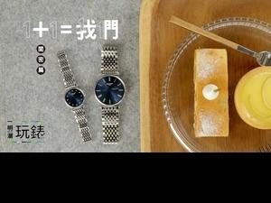 明潮玩錶 X 浪琴表:1+1=我們