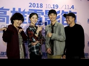 《誰先愛上他的》高雄電影節亮相 徐譽庭爆料女主角原本不是謝盈萱